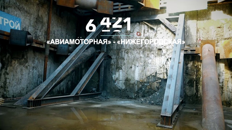 БКЛ: готов еще один тоннель от станции Авиамоторная до Нижегородской