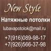 Натяжные потолки Егорьевск, Коломна, Воскресенск