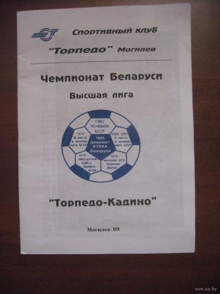 Торпедо-Кадино, высшая лига Беларусь, Сергей Горлукович