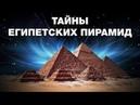 Тайны египетских пирамид - Виталий Сундаков в проекте Неизвестная Планета HD