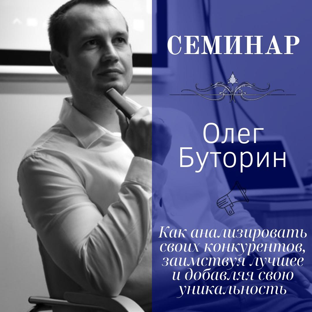 Афиша Калуга СЕМИНАР «КАК АНАЛИЗИРОВАТЬ СВОИХ КОНКУРЕНТОВ»