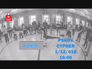 Pskov Cypher 2018 BreakDance/Брейкинг