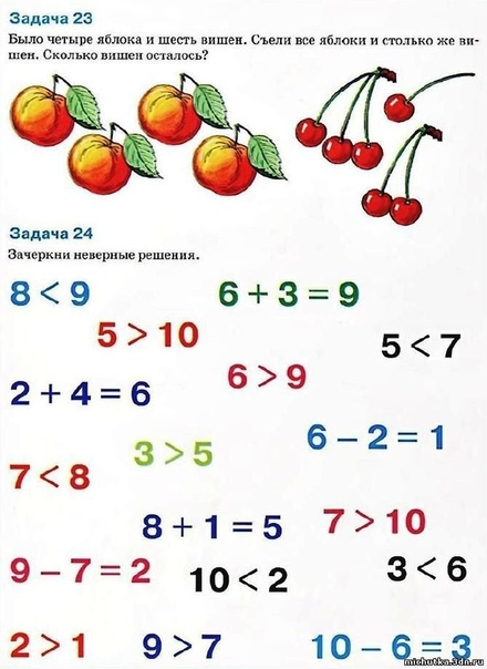 Веселая математика. Логические задачи.