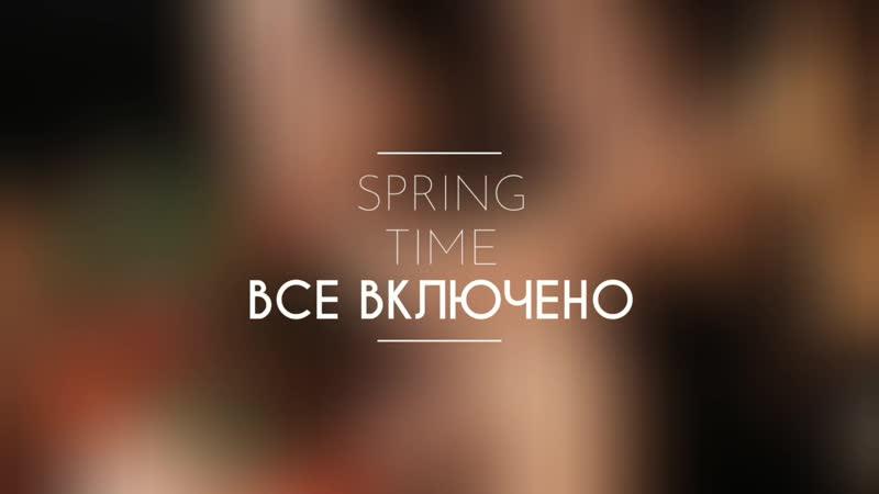 Женский фотопроект Spring Time 6 апреля ВСЁ ВКЛЮЧЕНО