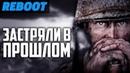 Call of Duty WW2 не смог сделать кампанию правильно | Перезагрузка Эпизод 18
