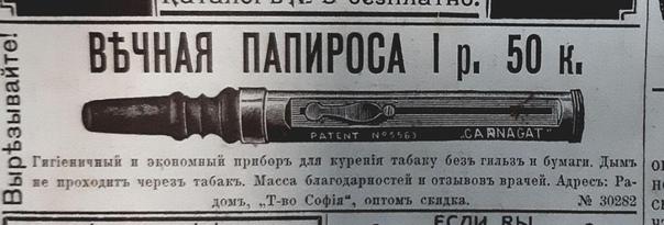 Гигиеничный и экономный прибор для курения табака без гильз и бумаги «вечная папироса»