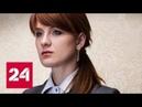 Мария Бутина признала вину - Россия 24