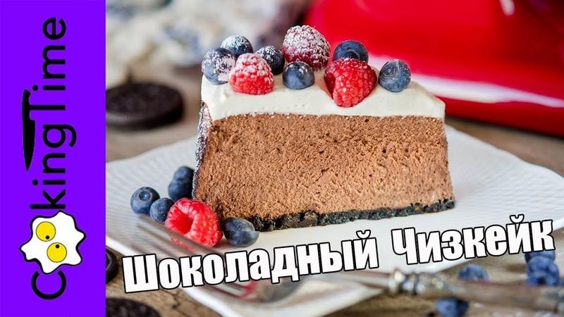 ЧИЗКЕЙК ШОКОЛАДНЫЙ с печеньем OREO орео простой рецепт торт CHOCOLATE CHEESECAKE