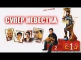Суперневестка / Super Kelinchak (2008) Узбекфильм на русском языке