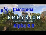 Смотрим Empyrion - Galactic Survival Alpha 8.0 ЧАСТЬ 8