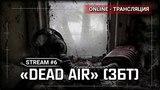 S.T.A.L.K.E.R.: DEAD AIR (ЗБТ) [Stream 6]