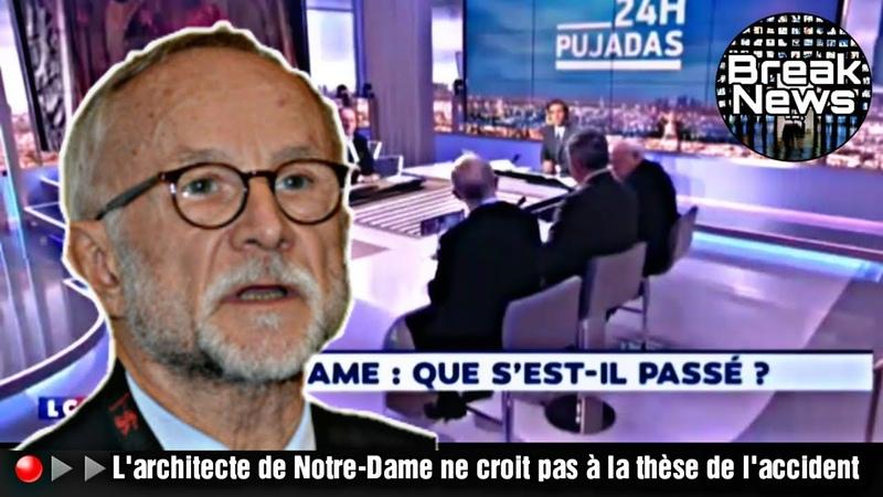 🔴▶▶Malaise sur le plateau d'LCI l'architecte de Notre Dame ne croit pas à la thèse de l'accident