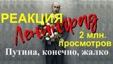 Ленинград - Путина, конечно, жалко (РЕАКЦИЯ НА КЛИП)