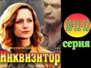 Инквизитор 10 - 11- 12 серия | 24.04.2014 / Мелодрамы Драмы Наши
