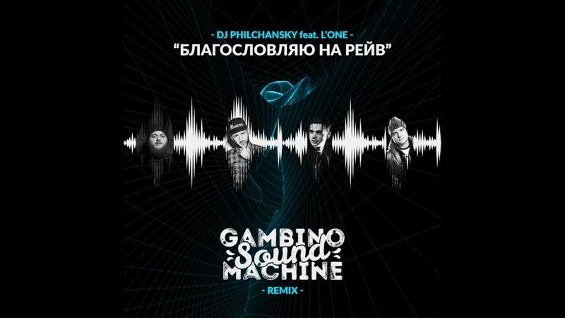 Dj Philchansky ft. L'Оne – Благословляю На Рейв (Gambino Sound Machine remix)
