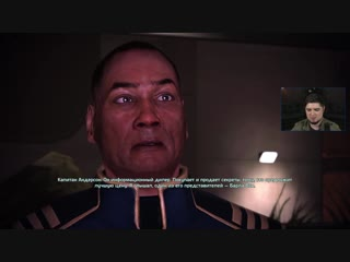 МОРГАН СТРИМ 3 ЧАСА СОБИРАЕМ БАНДУ НА КОРАБЛЬ Mass Effect #1