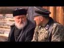 Охота на Вервольфа Все серии Военные фильмы