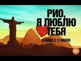 Рио, я люблю тебя - Трейлер (Rio, Eu Te Amo) 2014 Бразилия; бюджет BRL 20 000 000