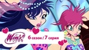 Клуб Винкс - Сезон 6 Серия 07 - Потерянная библиотека Мультики про фей для девочек