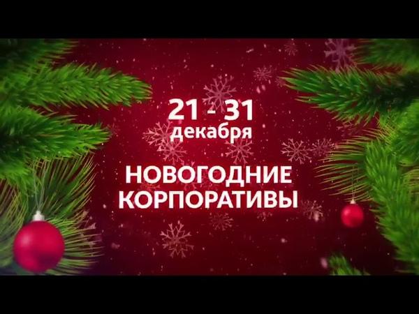 Кафе Даймонд (Горнозаводск) приглашает на новогодние корпоративы