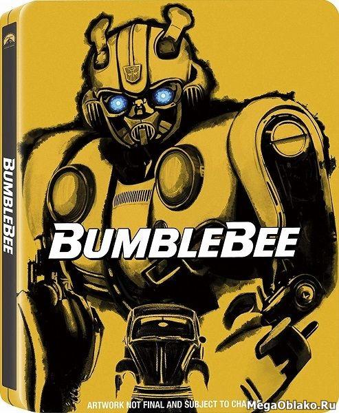 Бамблби / Bumblebee (2018/HDTV/HDTVRip)