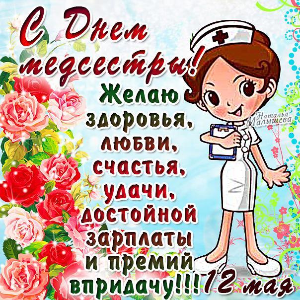 Поздравления для медсестры прикольные