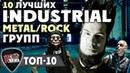 TOP-10 INDUSTRIAL METAL/ROCK bands