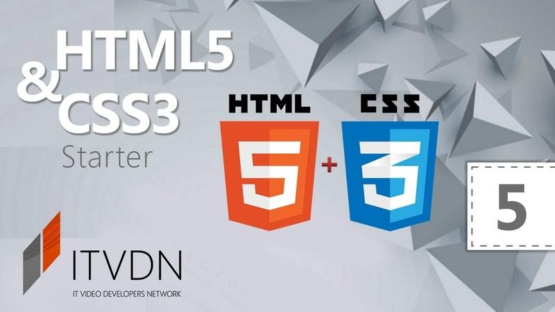 HTML5 и CSS3 Starter. Урок 5. Позиционирование элементов. Виды верстки