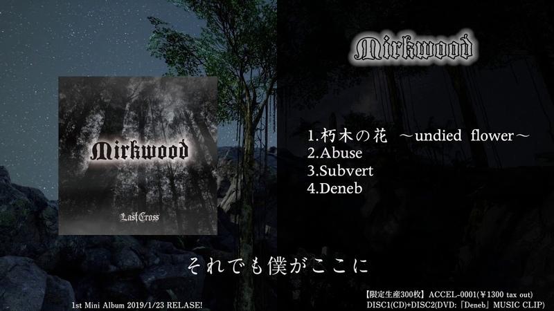 Last Cross-『Mirkwood』PREVIEW