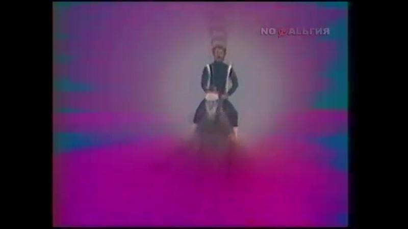 Михаил Боярский - Сивка-бурка (1984)