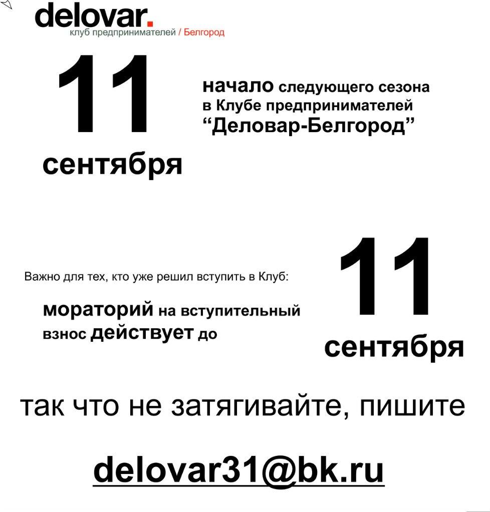 11 сентября старт нового сезона в Белгородском клубе Деловар