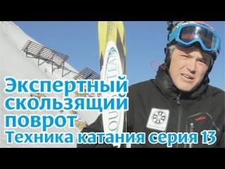 Техника скользящего поворота на горных лыжах. Серия 13