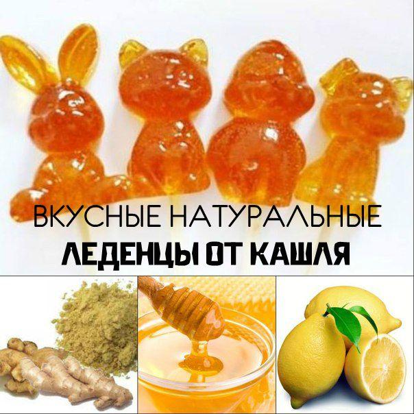 Имбирь от кашля для детей рецепт леденцы
