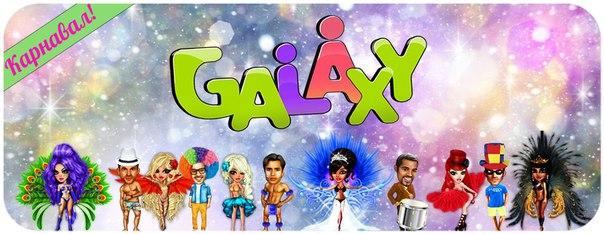 galaktika-znakomstvo-versiya