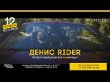 12 ноября – Концерт Денис RiDer в Москве @ WUNDER