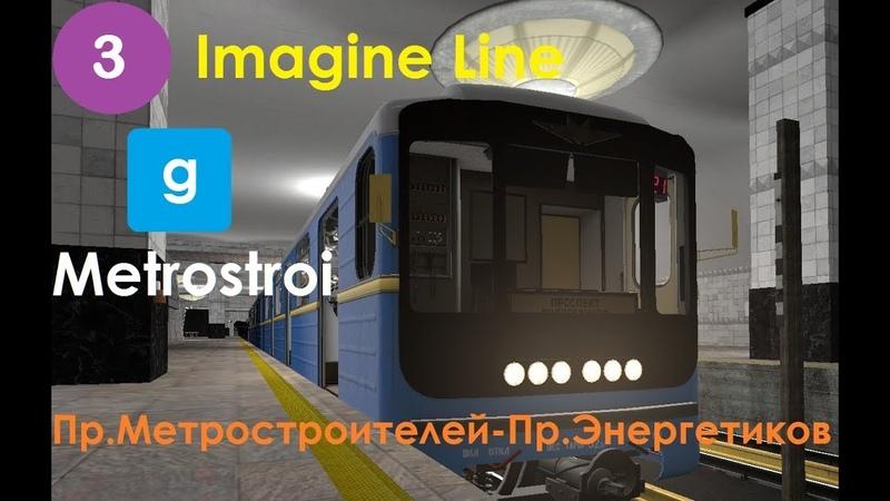 Garry's Mod Metrostroi Imagine Line Фиолетовая Линия на Тристорном Номерном 81 718