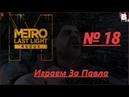 Metro Last Light Redux-№ 18-Играем За Павла.