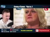 CheAnD TV - Андрей Чехменок Ребёнок командует родителями как РАБАМИ