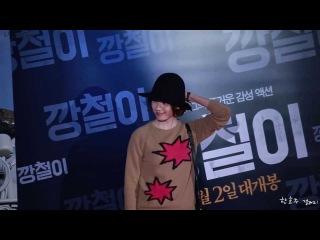 130930 깡철이 VIP시사회 _한효주