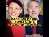 Мальчик из ВКО хочет стать Нурсултаном Назарбаевым