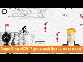 Game Plan 639