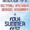 FSF 2018 Кострома, Ярославль, Иваново, Владимир