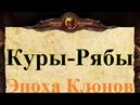 Рябы в Эпохе Клонов. Куры-Рябы Когда Брать