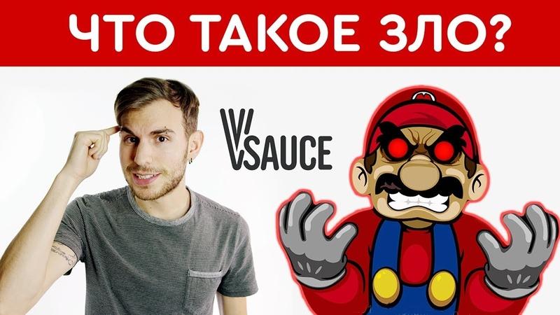 Марио ЗЛО Vsauce3 на русском смотреть онлайн без регистрации