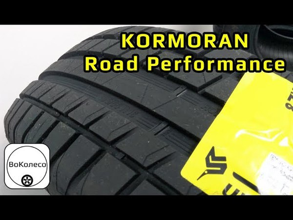 KORMORAN Road Performance обзор 2018
