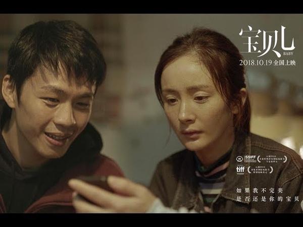 宝贝儿 Baby (2018) 中文版预告片