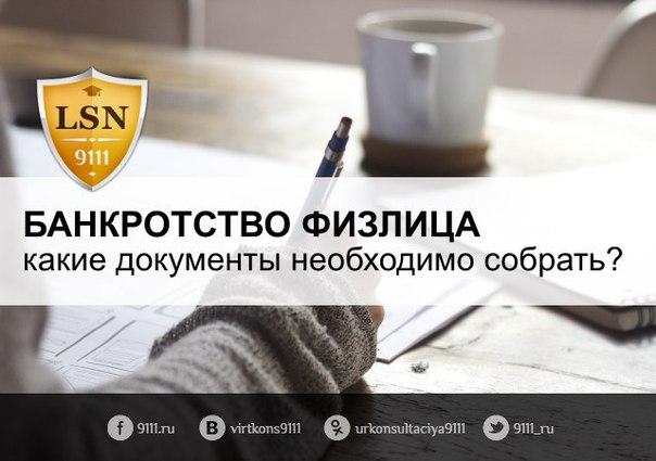 Правовая Инструкция 9111.ru. - фото 4