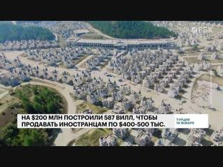 Элитный город-призрак у Турции