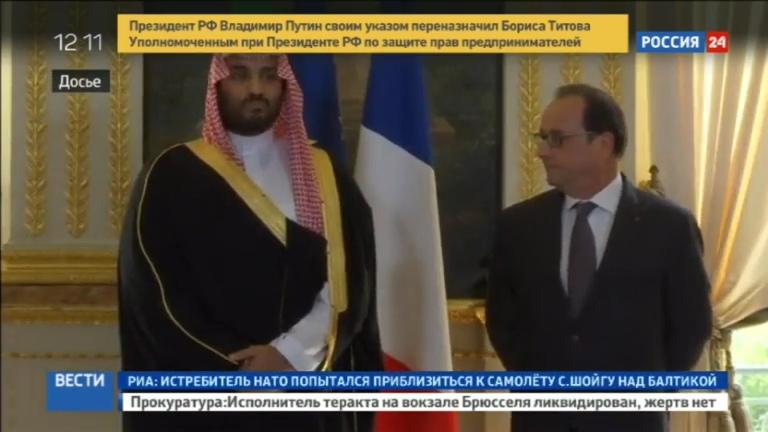 Новости на Россия 24 • Саудовский король сменил наследного принца