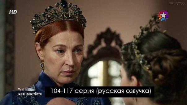 40 серия великолепный век смотреть онлайн на русском языке: